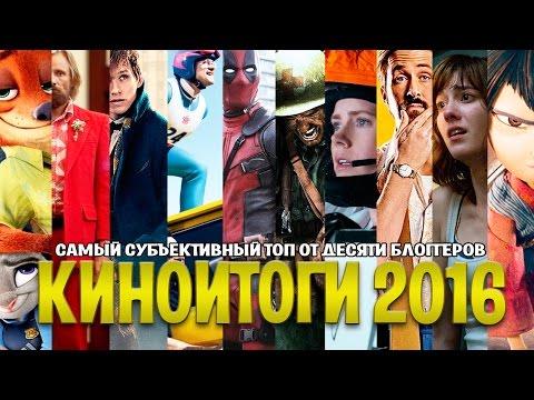 ЛУЧШИЕ ФИЛЬМЫ 2016 [КИНОБЛОГ ОПТИМИССТЕРА] - Ruslar.Biz