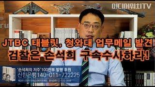 [변희재의 시사폭격] JTBC 태블릿, 청와대 업무메일 발견, 검찰은 손석희 구속수사하라!