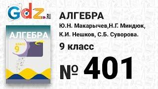 № 401 - Алгебра 9 класс Макарычев