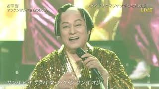 松平健 - マツケンサンバII