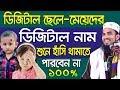 ডিজিটাল ছেলে-মেয়েদের ডিজিটাল নাম ll হাসির ওয়াজ ll Golam Rabbani Bangla Waz 2018