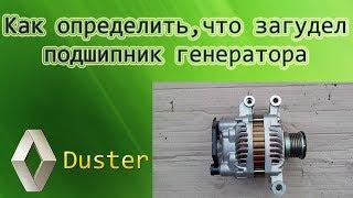 Рено Duster. Как определить, что загудел подшипник генератора