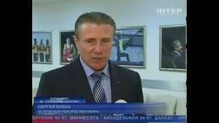 Сергей Бубка в истории спорта