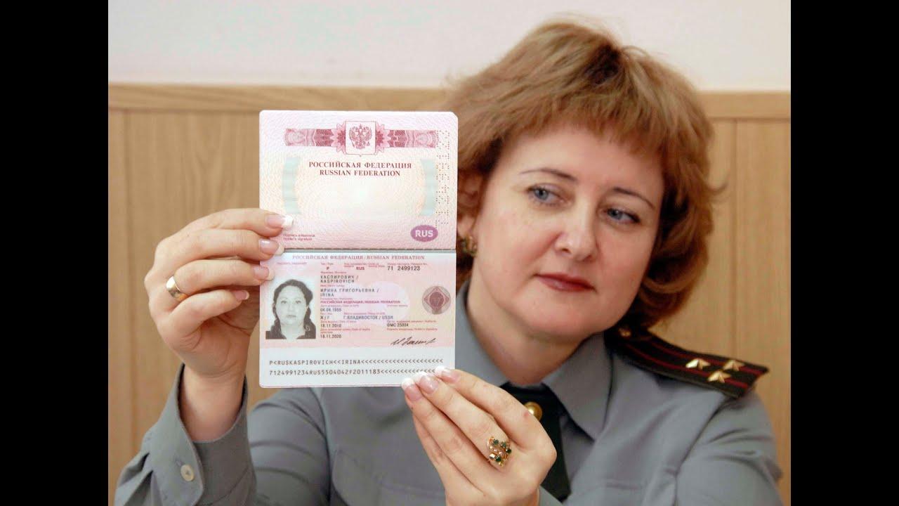 бланк на паспорт страница 19