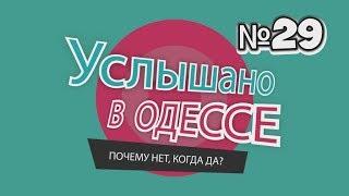 Услышано в Одессе- №29. Прикольные одесские фразы и выражения!