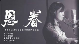 Publication Date: 2017-09-14 | Video Title: 周慧敏 Vivian Chow 恩眷 MV (聖士提反堂中學
