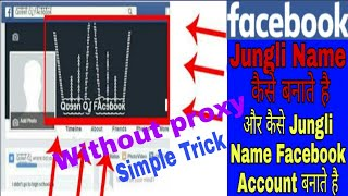 how to make jungli name id without proxy
