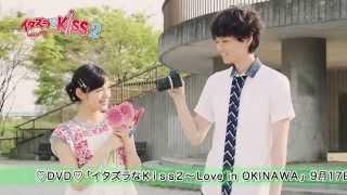 イタズラなKiss2~Love in TOKYO タイトルバック(主題歌 Cyntia/KISS KISS KISS) thumbnail