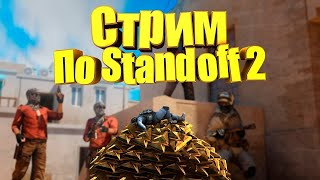 Стрим Standoff 2  | ИГРАЮ ММ | STANDOFF 2