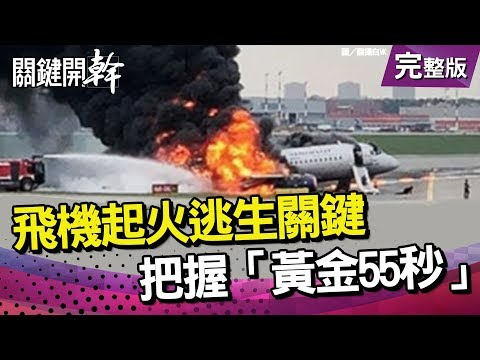 飛機起火逃生關鍵把握「黃金55秒」|20190517關鍵開幹ep10|江中博 謝國安 黃敬平