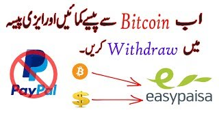 How To Earn And Withdraw Bitcoins In Pakistan || Withdraw Bitcoins In Easypaisa And Bank Account