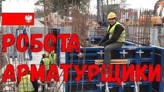 Робота в ЄС- АРМАТУРЩИКИ, опалубщики, теслі. Зарплата в Польщі, Робота на будівництві! Варшава
