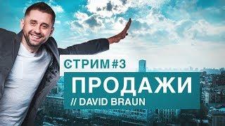 Давид Браун. Стрим #3. // Продажи, тренды в IT-бизнесе, инфобизнес и закрытие Трансформатор.Украина