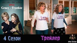 "Сериал ""Грейс и Фрэнки""/""Grace and Frankie"" - Трейлер 2018 4 сезон"