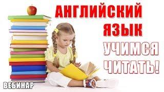 Учимся читать на английском языке. Как научится читать на английском языке. УМК «Forward» ВЕБИНАР