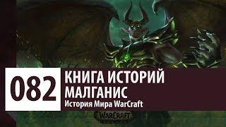 История Мира WarCraft: Малганис (История персонажа - история Натрезимов)