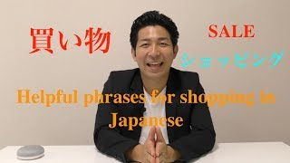 Helpful phrases for shopping in Japanese