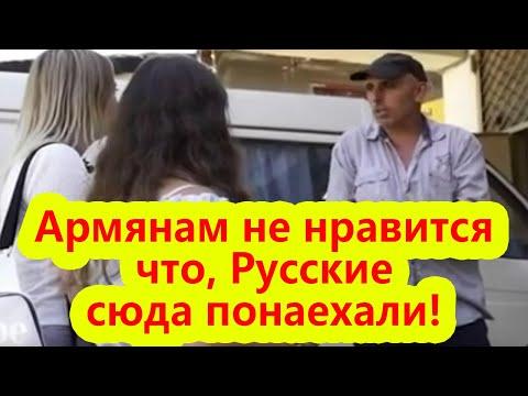 Новые претензии Армян в Сочи -