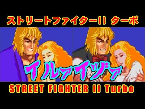ケン(Ken) ノーコンティニュークリア - STREET FIGHTER II Turbo for SFC/SNES