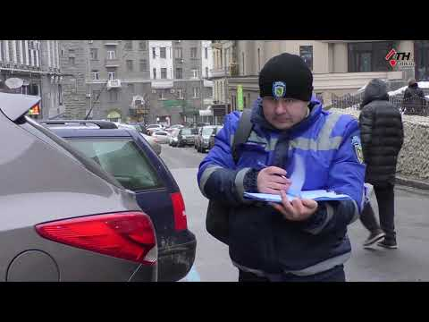 АТН Харьков: В Харькове заработала Инспекция по парковке - 12.02.2019