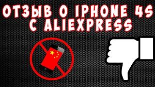 видео айфон на алиэкспресс отзывы