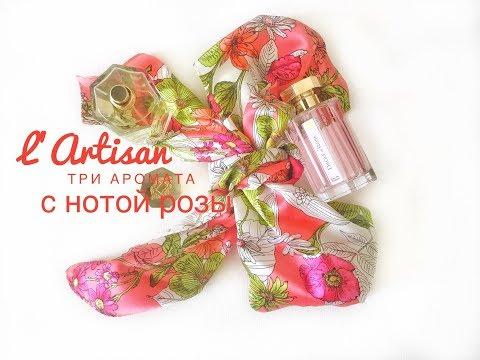 Три розы от L'Artisan Parfumeur