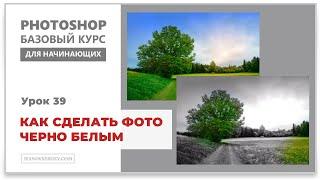 Как сделать фото черно белым(В видео уроке показываю как быстро сделать цветную фотографию черно белой в фотошопе., 2014-04-21T06:29:41.000Z)