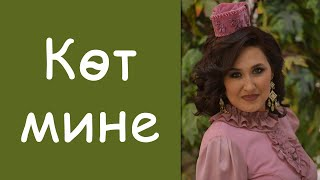 Лина Ганиева: «Кот мине» / Татарские клипы / Татар-Популяр