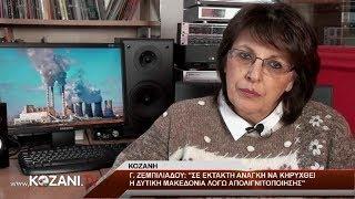 Η Γ. Ζεμπιλιάδου ζητά άμεση κήρυξη της Δυτ. Μακεδονίας σε κατάσταση έκτακτης ανάγκης