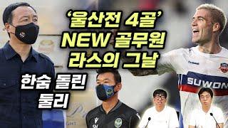 [21R 리뷰]'울산전 4골' NEW 골무원 라스의 그날 + 한숨 돌린 둘리