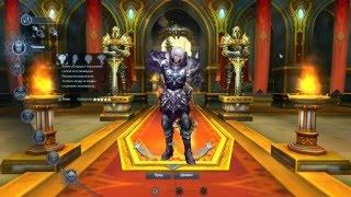 Кос в Forsaken World #1- Знакомство с игрой