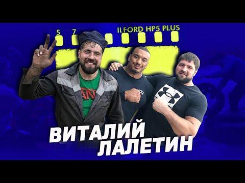 Интервью с Лалетиным: Сашо Андреев, Леван Сагинашвили и Ларри Уилс