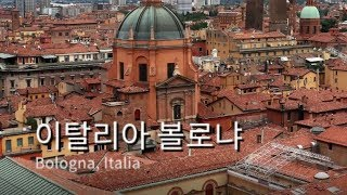 [ENG SUB] 붉은 도시 볼로냐, Italia Bo…