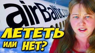 Авиакомпания Эйр Балтик (airBaltiс) – полный обзор 2019: инспекция авиакомпании эир балтик