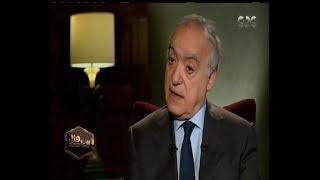 هنا العاصمة   غسان سلامة يعلق علي التدخل العسكري في ليبيا