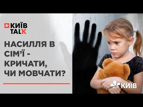 Домашнє насилля: кричати не можна мовчати #КиївTalk
