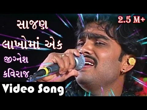 """Sajan Lakho Ma Ek"" | Jignesh Kaviraj | Full Video Song | Gujarat Na 3 Ekka"