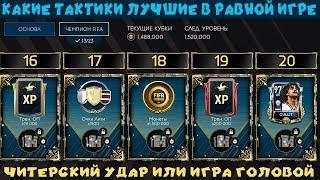 Лучшие тактики для равной игры FIFA 19 mobile