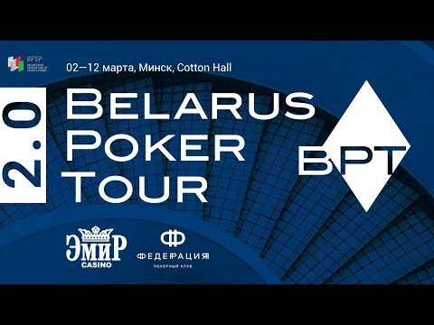 BPT 2.0 - Belarus Poker Tour (Stage 20). Main Event (Final Table). Minsk 2018.