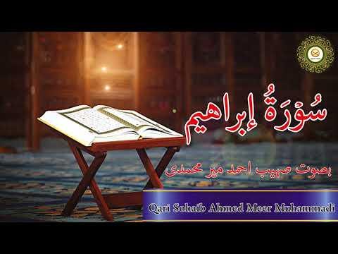 Beautiful Quran Recitation of Surah Ibrahim سُوۡرَةُ إبراهیم by Qari Sohaib Ahmed Meer Muhammadi Ha thumbnail