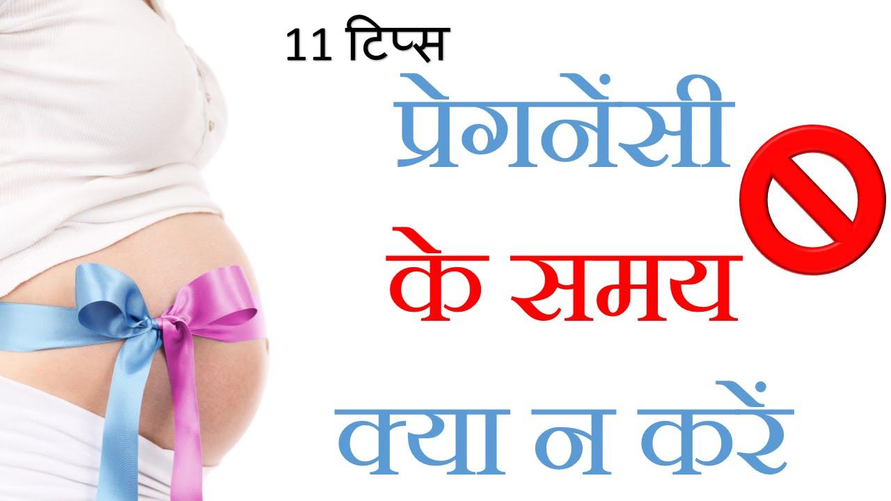 Precautions during Pregnancy - Pregnancy के समय क्या न करें