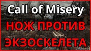 STALKER: Call of Misery: Нож против экзоскелета! (#6)(, 2017-01-29T13:14:54.000Z)