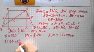 Номер 798 Геометрия 7 9 класс Атанасян