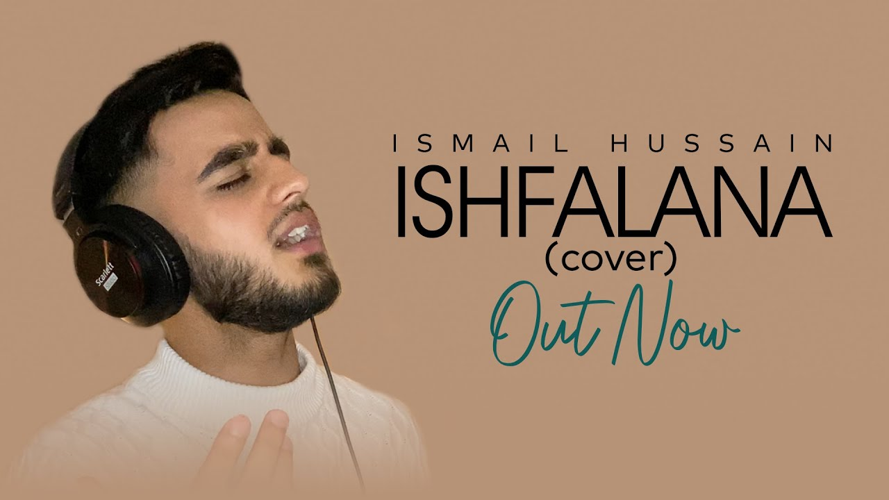 Ishfalana Cover - Ismail Hussain   اشفع لنا - إسماعيل حسين