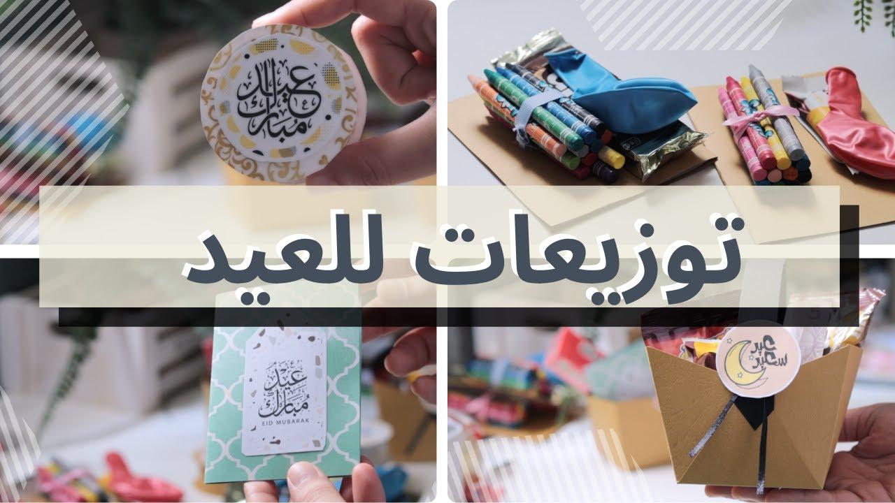 أفكار توزيعات للعيد بثلاث أدوات (مقص- ورق -غراء) + ثيمات جاهزة ✨eid gift ideas
