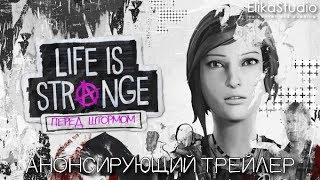 Скачать Life Is Strange Before The Storm Announce Trailer E3 2017 RUS ElikaStudio