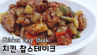 (ENG)치킨 찹스테이크|닭다리살 맛있게 먹기!|Chi…