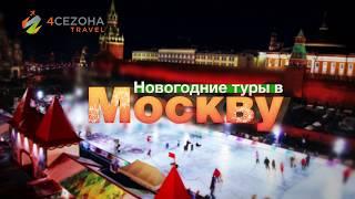 видео Туры в Москву на Новый год