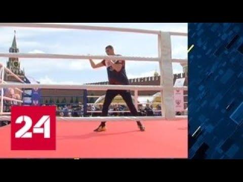 Бокс на Красной площади: мировой рекорд побит, причем нокаутом - Россия 24