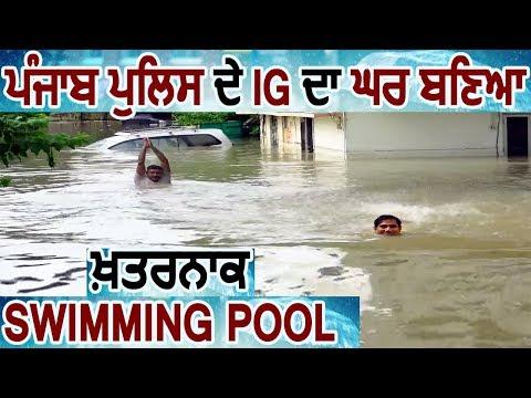 Exclusive: Punjab Police के IG का घर बना खतरनाक Swimming Pool